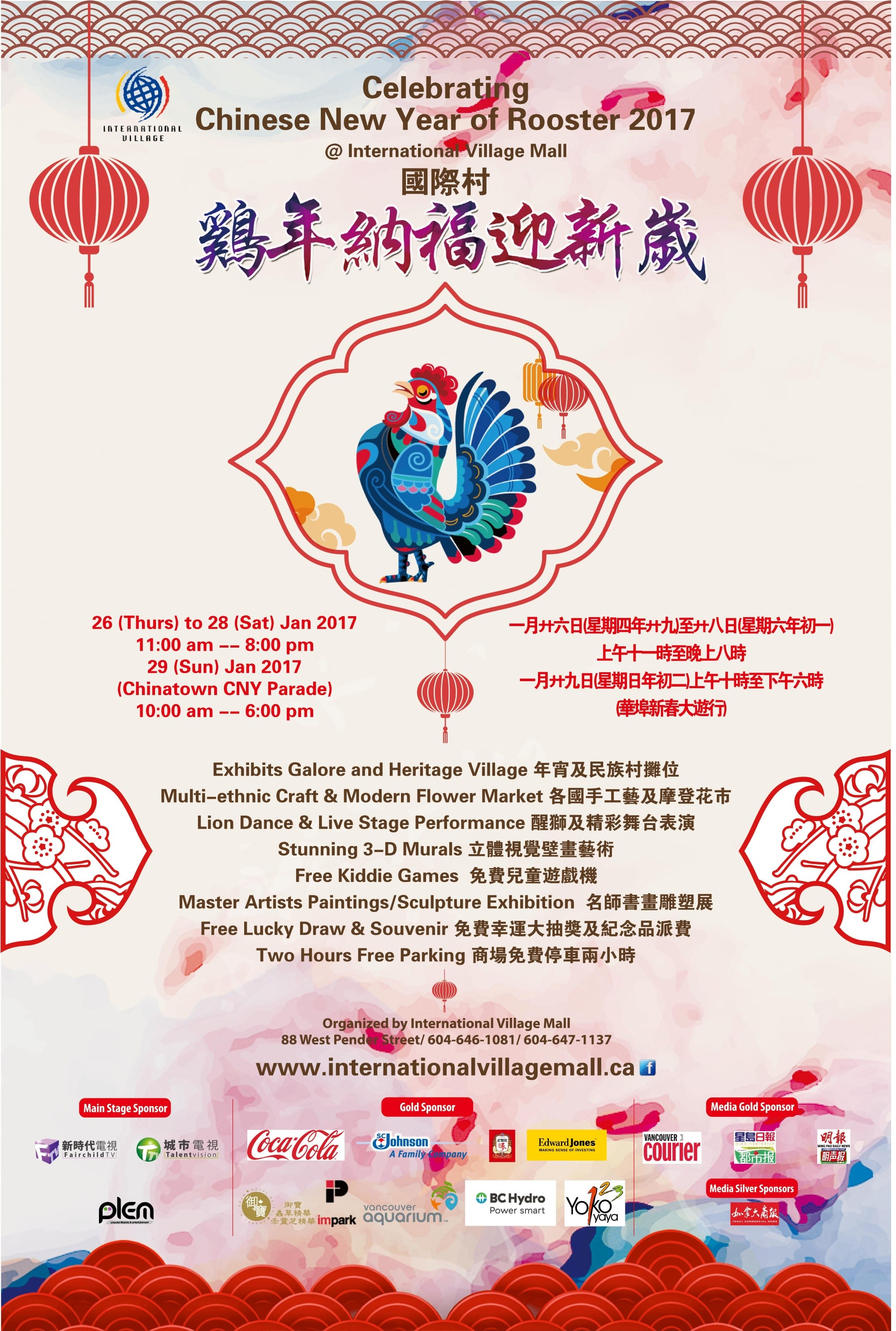 Vancouver is Celebrating Chinese New Year of the Rooster
